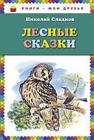 Книги - мои друзья Лесные сказки