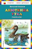 Книги - мои друзья Анюткина утка Рассказы
