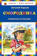 Книги - мои друзья Смородинка Рассказы и сказки