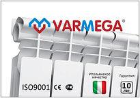Радиаторы отопления Varmega (Италия) Гарантия 10 лет
