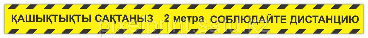 Наклейка-лента на пол для социального дистанцирования во время карантина