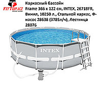 Каркасный бассейн Prism Frame 366 х 122 см, INTEX, 26718FR, Винил, 10250 л