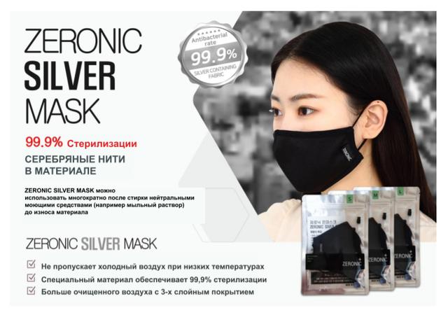 Антибактериальная маска Zeronic Mask