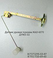 Датчик уровня топлива МАЗ-4370 ДУМП-32