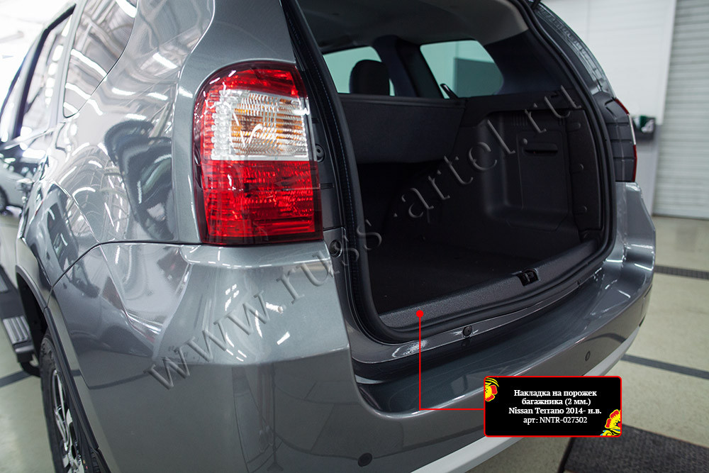 Накладка на порожек багажника Nissan Terrano - н.в.