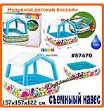 Детский семейный бассейн  intex 57470 157*157cм  со сьемной крышей, фото 2
