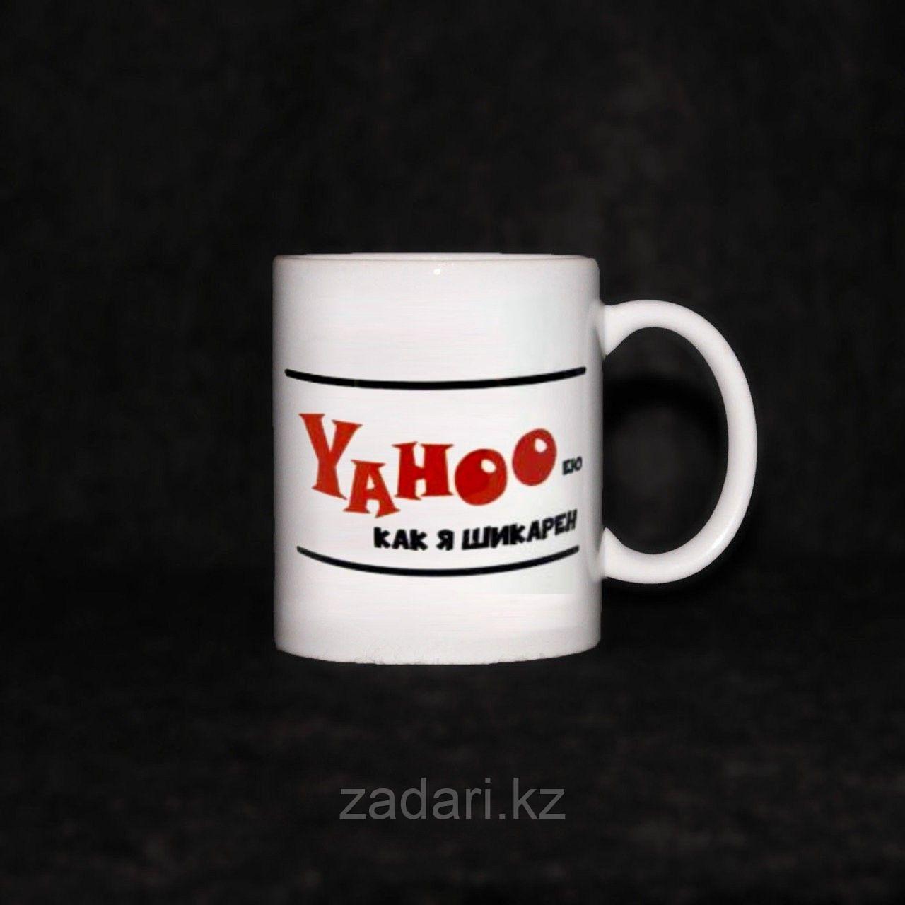 Кружка «YAHOO-ею, как я шикарен»