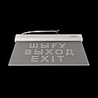Светодиодный светильник LED ДПБ EXIT (ВЫХОД)  GLASS KAZ/RUS/ENG 1.5 часа Megalight (10), фото 2
