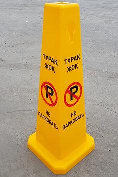 """Передвижной знак """"Парковка запрещена"""""""