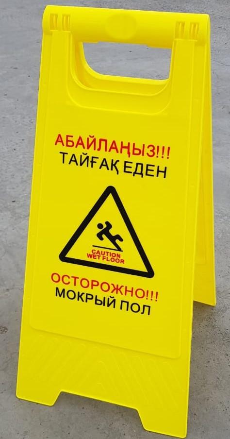 """Табличка """"Осторожно мокрый пол"""""""