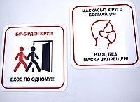 Без маски не входить! (Набор наклеек, памяток, ленты на пол)
