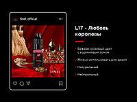 """L17 """" Любовь королевы"""" Тинель Пигмент для перманентного макияжа губ"""