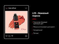"""L19 """" Бежевый персик """" ТинельПигмент для перманентного макияжа губ"""