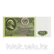 Пачка сувенирных бутафорских купюр СССР 50 рублей