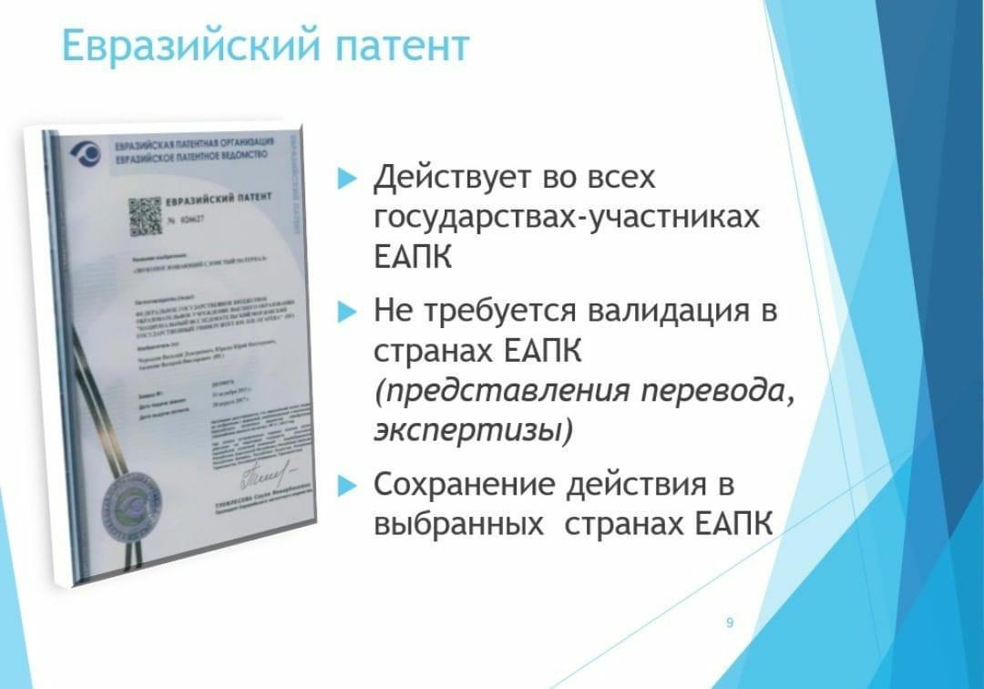 Евразийский патент. Защита изобретения в Евразий