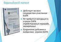 Оформление евразийского патента