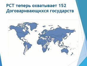 Международная заявка на патент - РСТ