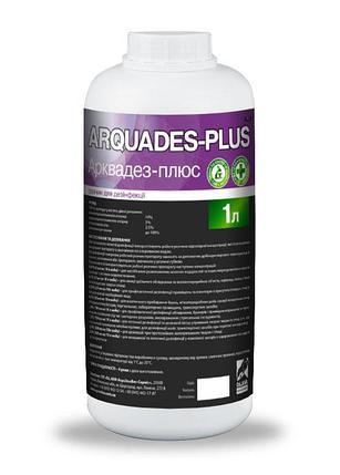 Арквадез плюс  1л  дезинфектант и очиститель воды от зеленных водорослей, фото 2
