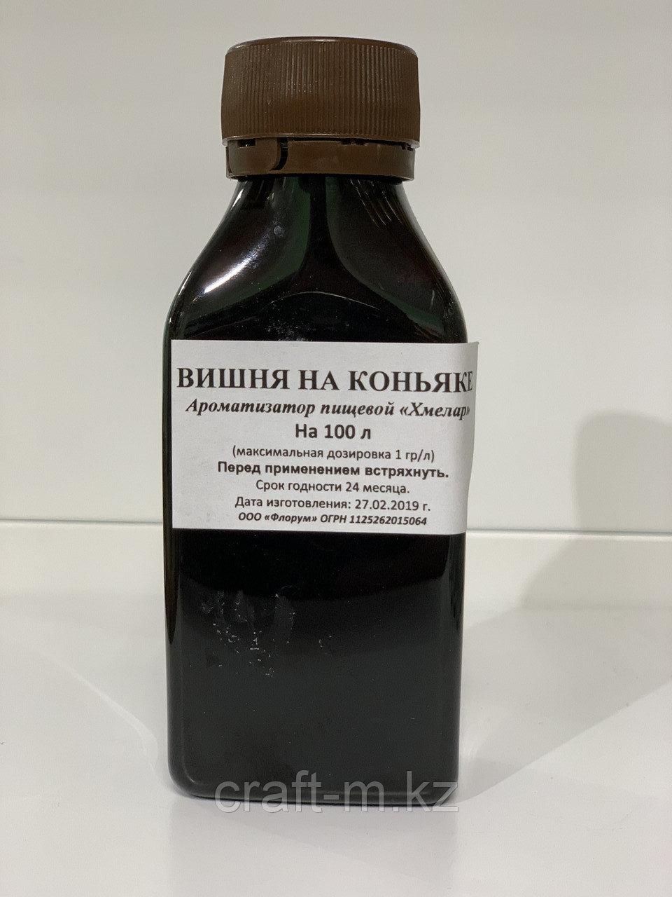 Вишня на коньяке - ароматизатор на 100л