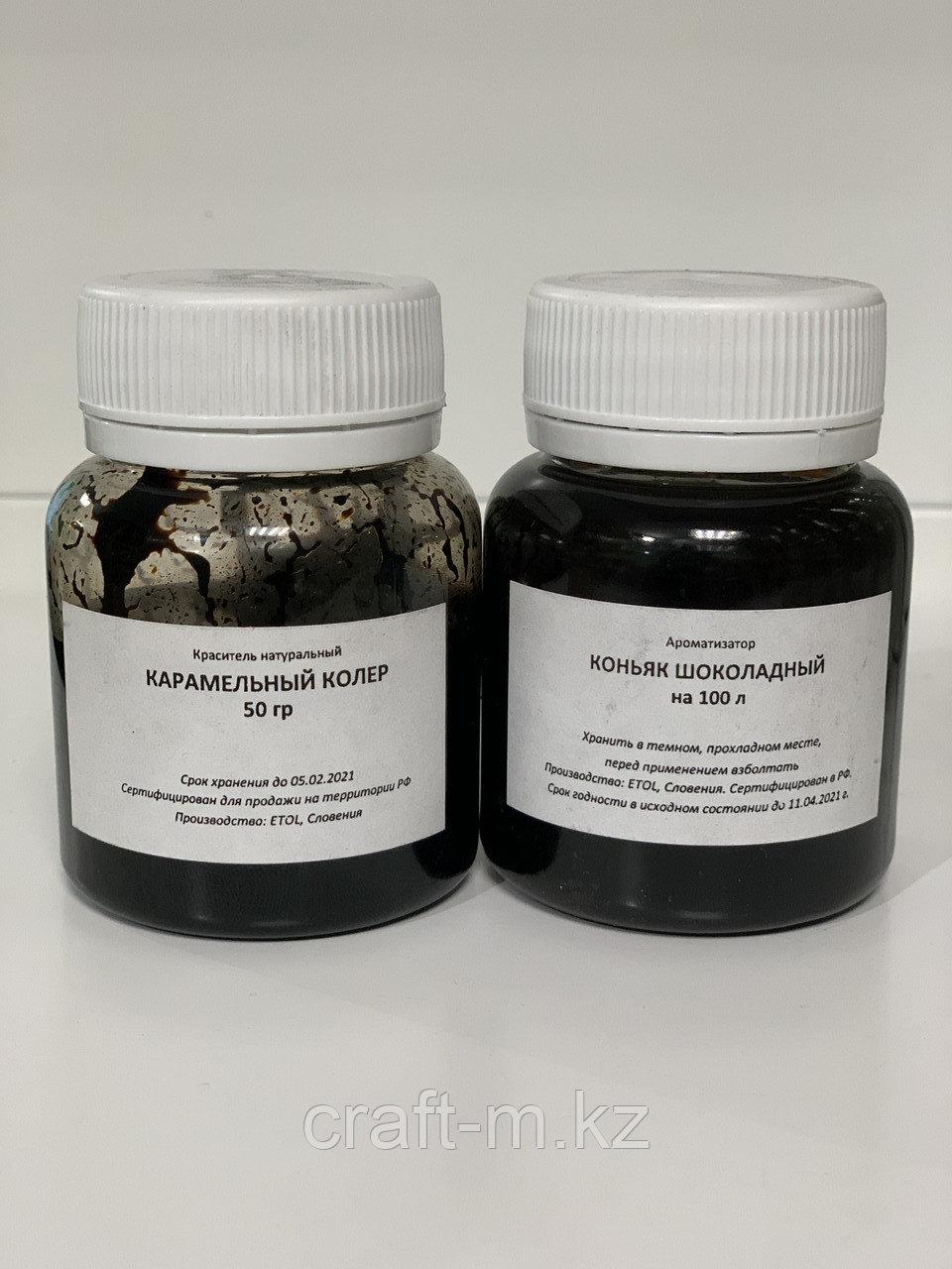 Коньяк шоколадный - ароматизатор на 100л + колер 50г