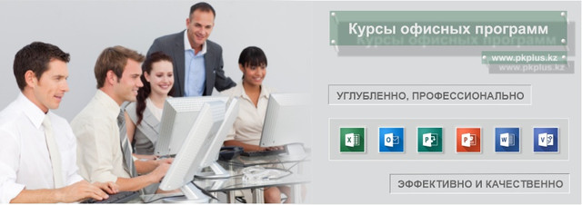 Курсы офисных программ MS Excel, Power Point, Power BI, Project, Outlook
