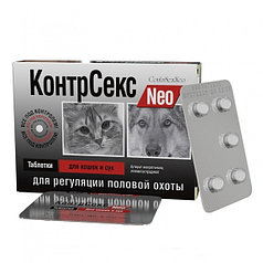 КонтрСекс для кошек и сук таблетки №10     для регуляции половой охоты