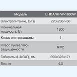 Сушилка для рук EHDA/HPW-1800 W Electrolux, фото 3