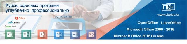 Курсы MS Office, Excel, PowerPoint, Power BI, MS Progect