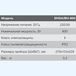 Сушилка для рук высокоскоростная EHDA/BH-800 Electrolux, фото 3
