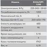 Сушилка для рук EHDA/HPF-1200 W Electrolux, фото 2