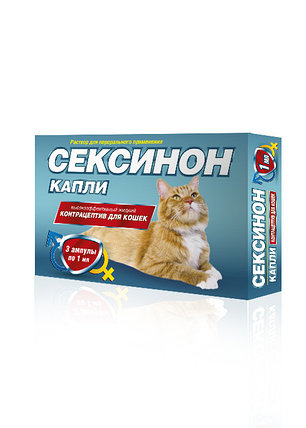 Сексинон для кошек и котов капли №6 (Секс Барьер аналог), 6 капельниц по 1мл, фото 2