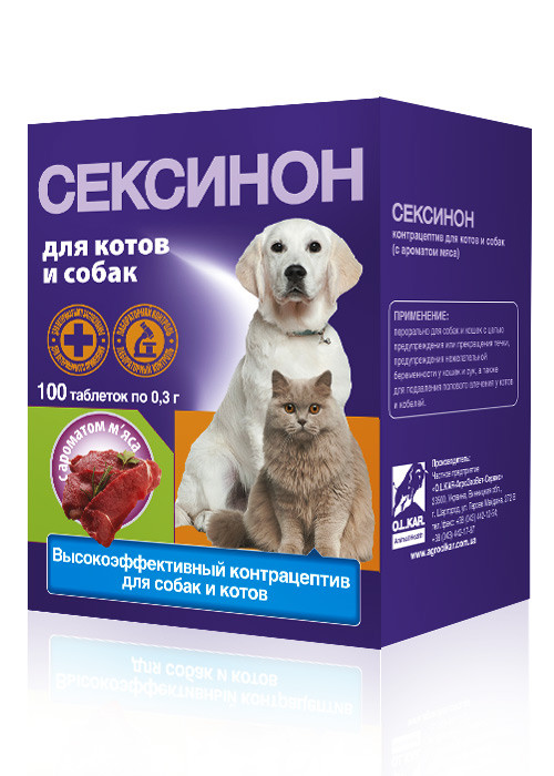Сексинон таблетки для кошек и собак №100 со вкусом мяса ( секс барьер)