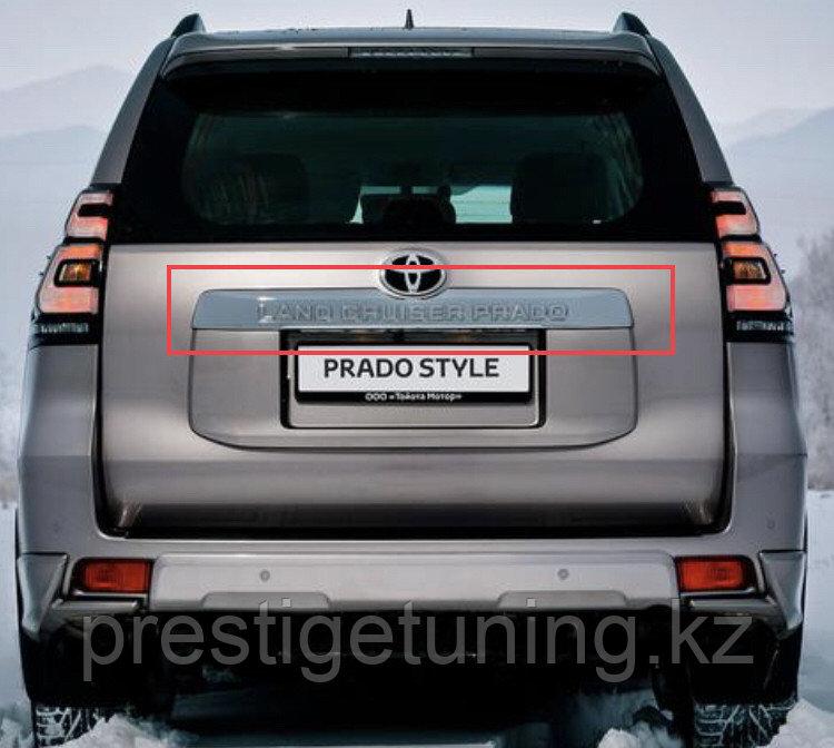 Хром на заднюю часть багажника на Prado 2018-