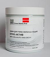Крем 500мл Крио-актив с охлаждающим эффектом для тела Green Matrix Prof