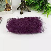 Сизалевое волокно Баклажан