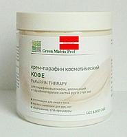 Крем парафин 500мл Кофе для лица и тела Green Matrix Prof