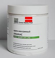 Крем 500мл массажный Ананас для тела Green Matrix Prof