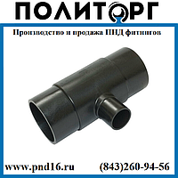 Тройник полиэтиленовый 160х63 ПЭ100 SDR11