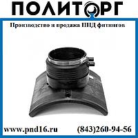 Седелка на полиэтиленовую трубу 400х110 ПЭ100 SDR11