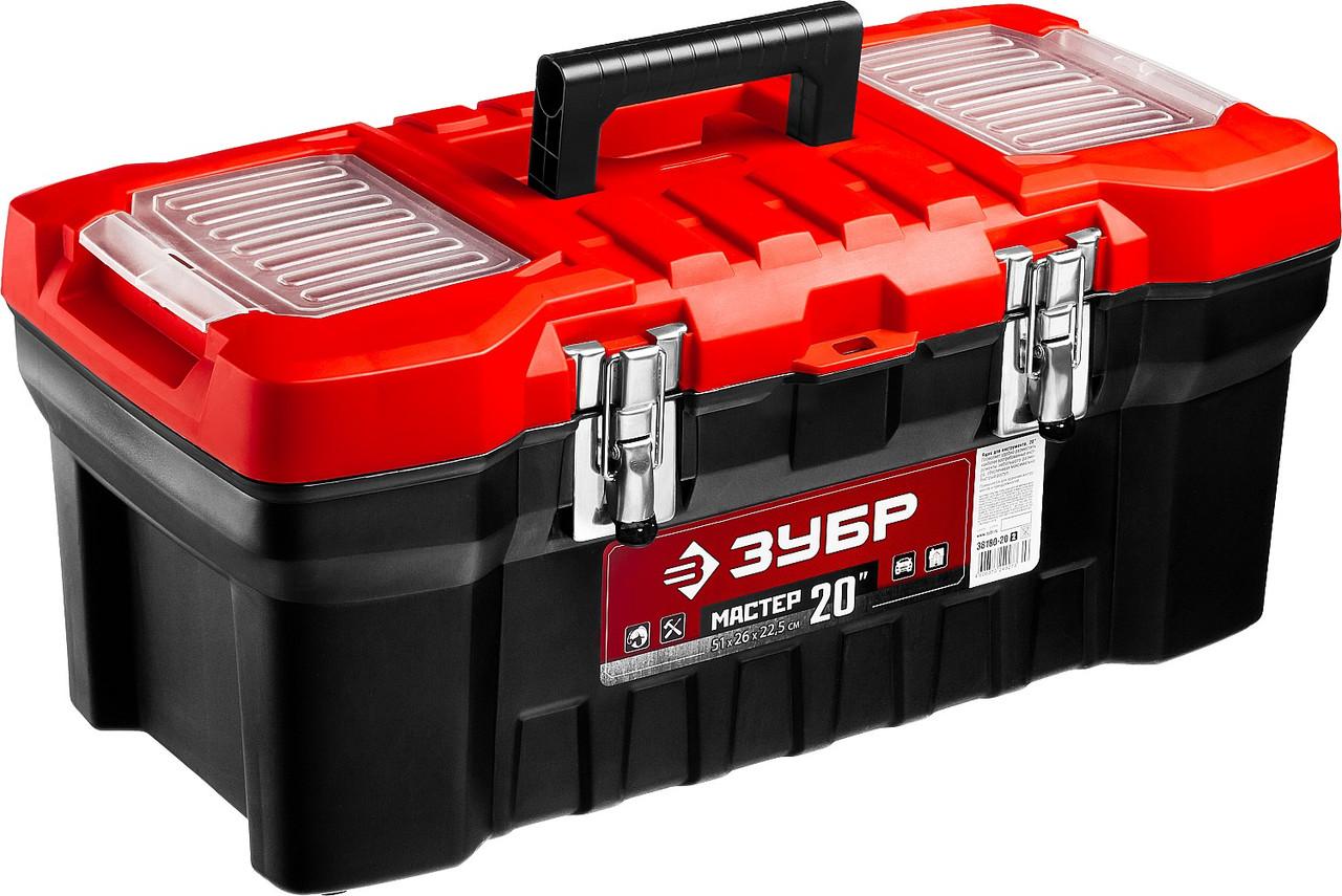 Ящик для инструмента ЗУБР, 510х260х225 мм