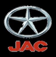 Запчасти JAC в наличии и на заказ