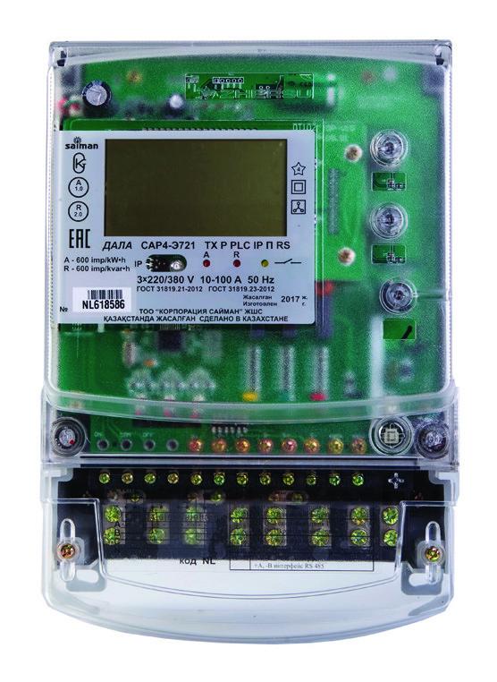 Эл.счетчик Дала ТХ P PLC IP П RS САР4-Э721 (3*220/380V 10-100А)