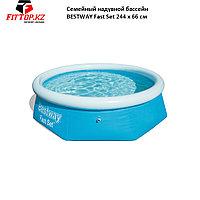 Надувной бассейн Bestway 57265 (244*66 см)