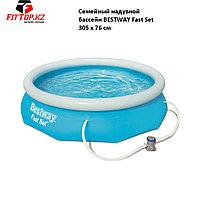 Семейный надувной бассейн Fast Set 305 х 76 см, BESTWAY, 57270