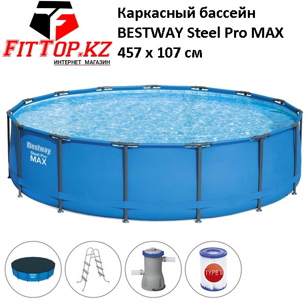 Каркасный бассейн Steel Pro MAX 457 х 107 см, BESTWAY, 56488, Винил, 14970 л
