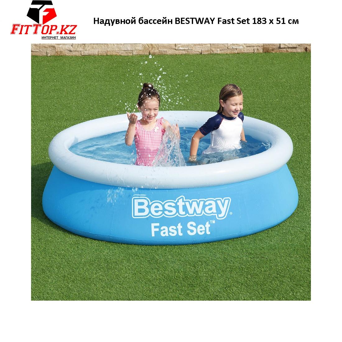 Семейный надувной бассейн Fast Set 183 х 51 см, BESTWAY, 57392