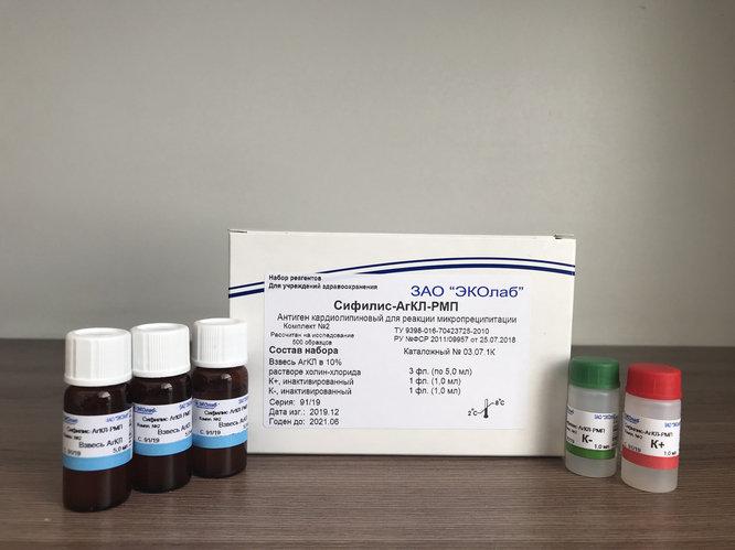 «Антиген кардиолипиновый для РМП «Сифилис-АгКЛ-РМП» Комплект №2, 500 определений с контрольными сыворотками