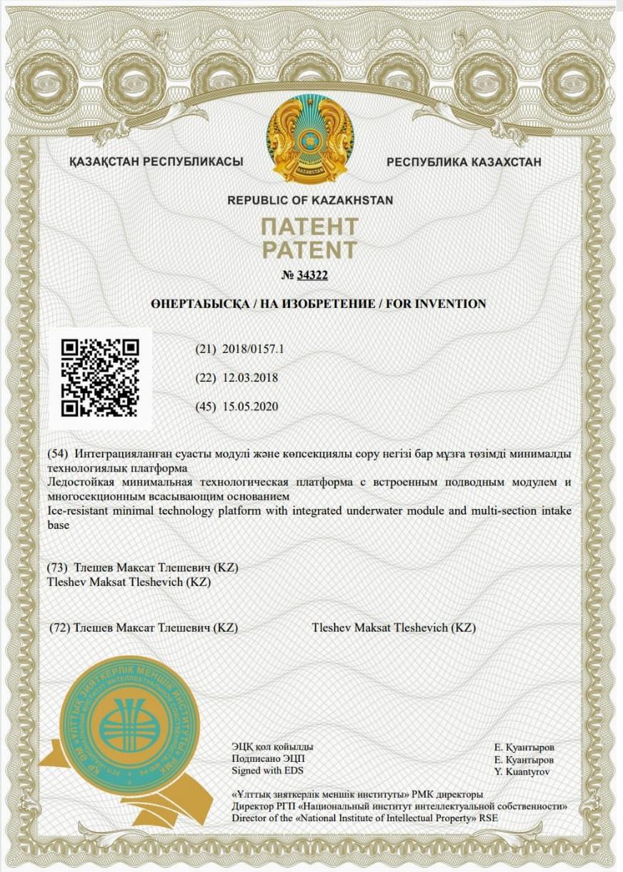 Оформление патента на изобретение, полезную модель