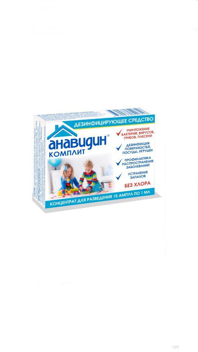 Анавидин-Комплит в пластиковых ампулах 15 шт