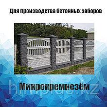 Для производства бетонных заборов